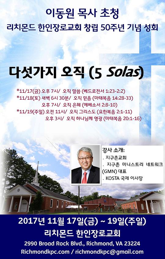 부흥회_2017_10_20.jpg